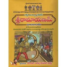Sri Ramayanam - Moolamu  GovindaRajeeyavyakhyanamuto - Baalakandah