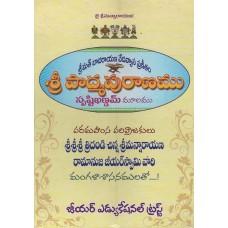 Sri Paadmapuranamu - Moolamu -  Srushtikhandamu