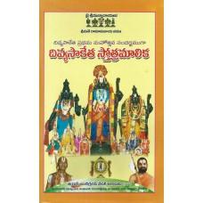 Divyasaketa Stotramalika ( దివ్య సాకేత స్తోత్రమాలిక )