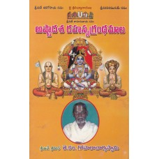 Ashtadasa Rahasya Grandhamala (అష్టాదశ రహస్యగ్రంధమాల)