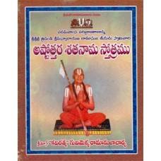 H.H.Sri Sri Sri Tridandi Sri Mannarayana Ramanuja Jeeyaruswamivari-Ashtothara Satanama Stotram ( శ్రీ శ్రీ శ్రీ త్రిదండి శ్రీమన్నారాయణ రామానుజ జీయఋ స్వామివారి - అష్టోత్తర శతనామ స్తోత్రం )
