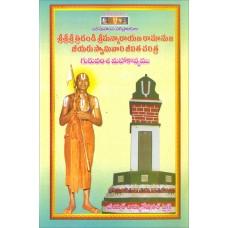 Guruvamsa Mahakavyam(SriSriSri Tridandi Srimannarayana Ramanuja Jeeyar Swamivari jeevitaCharitra) ( గురువంశ మహాకావ్యము ) (శ్రీ శ్రీ త్రిదండి శ్రీమన్నారాయణ రామానుజ జీయర్ స్వామివారి జీవిత చరిత్ర )