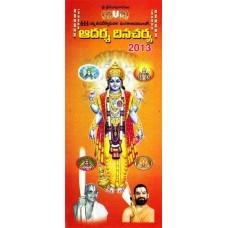 Adarsha Dhinacharya(2017)(ఆదర్సధినచర్య -2017)