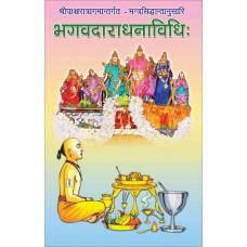 Bhagavadaradhana Vidhi (भागवादाराधनाविधिः)