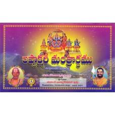Ashtakshari Mantrartham(Andhranuvada Sahitam) (అష్టాక్షరీ మంత్రార్థము(ఆంధ్రానువాద సంహితం)