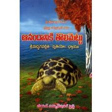 Anandaniki Tolimettu (Bhagavadgeeta - 2nd Part)(ఆనందానికి తొలిమెట్టు)(భగవద్గీత-2వ అధ్యాయం)