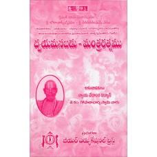 Dwayamanabadu Mantraratnam (Andhranuvada Sahitam) (ద్వయమనబడు మంత్రరత్నము (ఆంధ్రానువాద సాహితం ))