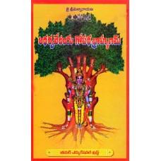 Adharva Vedeeya Gopadha Brahmanam(అథర్వవేదీయ గోపథబ్రాహ్మణం)