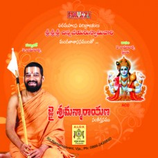 JAI SRIMANNARAYANA  / CHANTING (జై శ్రీమన్నారాయణ/చాంటింగ్)