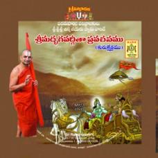 SRI MADBHAGAVAD GHE:TA PRAVACHANAM-KURUKSHETRAM (శ్రీమద్భగవద్గీత ప్రవచనము - కురుక్షేత్రము)