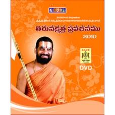 TIRUNAKSHATRA PRAVACHANAM - 2010 (తిరునక్షత్ర ప్రవచనమ్ - 2010)