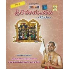 SRI RAMAYANAM (BHADRACHALAM) (శ్రీరామాయణము) (భద్రాచలం)
