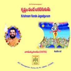 KRISHNAM VANDE JAGADGURUM (CHANTING) (కృష్ణం వందే జగద్గురుమ్ చాంటింగ్ )