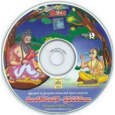 MUNDAKOPANISATH (1 TO 24 SET) (ముందకో పనిషత్ - ప్రవచనములు)
